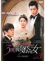 3度結婚する女<テレビ放送版> Vol.3