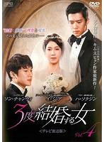 3度結婚する女<テレビ放送版> Vol.4