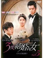 3度結婚する女<テレビ放送版> Vol.5
