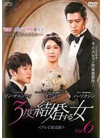 3度結婚する女<テレビ放送版> Vol.6