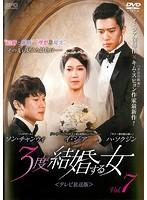 3度結婚する女<テレビ放送版> Vol.7