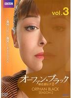 オーファン・ブラック~暴走遺伝子2 vol.3