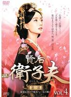 賢后 衛子夫<第1部 寵愛を受けて後宮へ〜女の戦い> 4