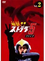 電撃!!ストラダ5 Vol.2