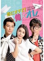 恋にオチて!俺×オレ<台湾オリジナル放送版> Vol.2