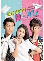 恋にオチて!俺×オレ<台湾オリジナル放送版> Vol.3