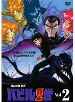バビル2世(OVA) Vol.2