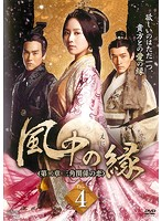 風中の縁(えにし)<第2章 三角関係の恋> Vol.4