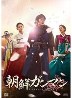 朝鮮ガンマン<テレビ放送版> Vol.11
