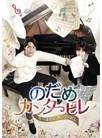 のだめカンタービレ~ネイル カンタービレ<テレビ放送版> Vol.2