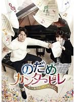 のだめカンタービレ~ネイル カンタービレ<テレビ放送版> Vol.8