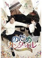 のだめカンタービレ~ネイル カンタービレ<テレビ放送版> Vol.9
