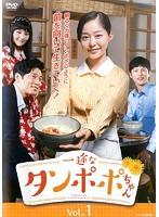 一途なタンポポちゃん<テレビ放送版> Vol.1