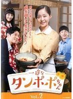 一途なタンポポちゃん<テレビ放送版> Vol.2