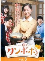 一途なタンポポちゃん<テレビ放送版> Vol.3