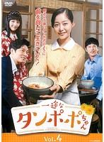一途なタンポポちゃん<テレビ放送版> Vol.4