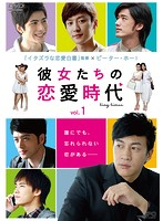 彼女たちの恋愛時代 Vol.14