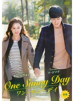 ワン・サニーデイ~One Sunny Day~ 前編
