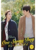 ワン・サニーデイ~One Sunny Day~ 後編