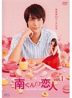 南くんの恋人~my little lover Vol.1