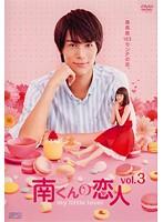 南くんの恋人~my little lover Vol.3