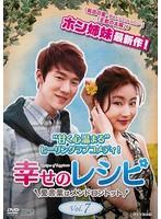 幸せのレシピ~愛言葉はメンドロントット<テレビ放送版> Vol.7