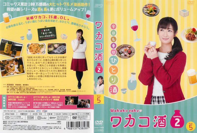 ワカコ酒 Season2 Vol.5