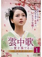 雲中歌~愛を奏でる~ <第1章 星に誓った恋> Vol.1