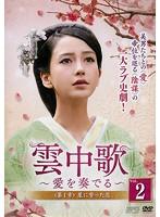 雲中歌~愛を奏でる~ <第1章 星に誓った恋> Vol.2