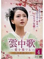 雲中歌~愛を奏でる~ <第1章 星に誓った恋> Vol.4