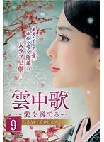 雲中歌~愛を奏でる~ <第3章 宿命の恋人> Vol.9