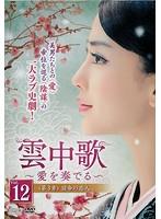 雲中歌~愛を奏でる~ <第3章 宿命の恋人> Vol.12