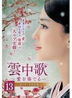 雲中歌~愛を奏でる~ <第4章 芳純な愛> Vol.13