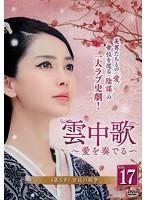雲中歌~愛を奏でる~ <第5章 宮廷の闘争> Vol.17