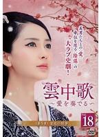 雲中歌~愛を奏でる~ <第5章 宮廷の闘争> Vol.18