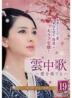 雲中歌~愛を奏でる~ <第5章 宮廷の闘争> Vol.19