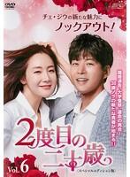 2度目の二十歳<スペシャルエディション版> Vol.6