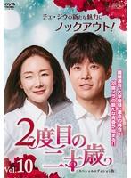 2度目の二十歳<スペシャルエディション版> Vol.10
