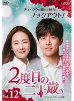 2度目の二十歳<スペシャルエディション版> Vol.12