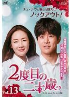 2度目の二十歳<スペシャルエディション版> Vol.13