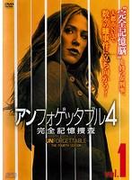 アンフォゲッタブル4 完全記憶捜査 Vol.1