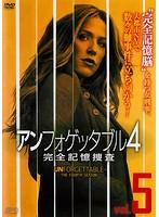アンフォゲッタブル4 完全記憶捜査 Vol.5