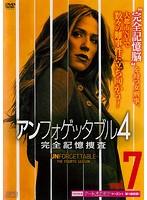 アンフォゲッタブル4 完全記憶捜査 Vol.7