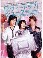 スウィートラブ・シューター Vol.5