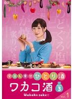 ワカコ酒 Season3 Vol.1