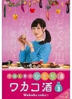 ワカコ酒 Season3 Vol.2