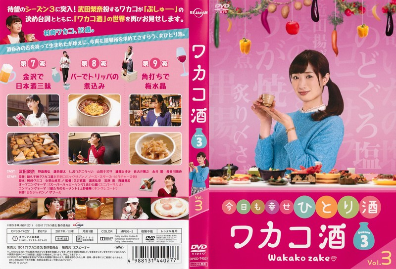 ワカコ酒 Season3 Vol.3