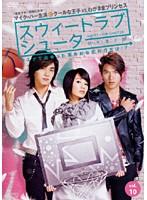 スウィートラブ・シューター Vol.10