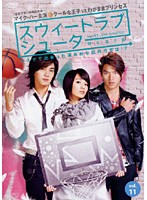 スウィートラブ・シューター Vol.11