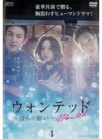 ウォンテッド~彼らの願い~ Vol.4